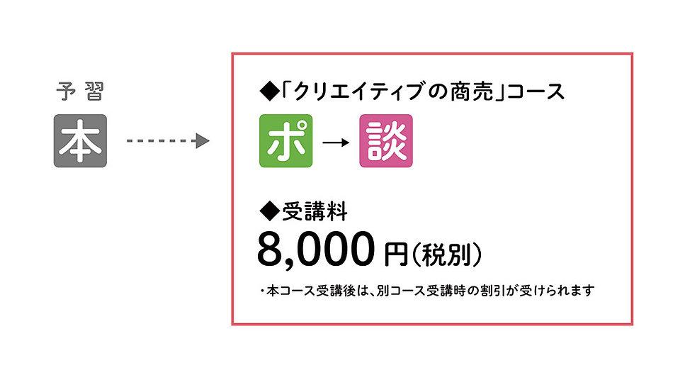 02_商売の基本-01.jpg