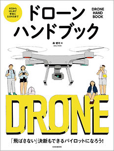 DroneHandbookCover.jpg