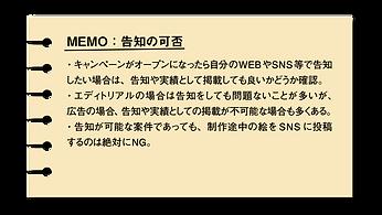 0510_MEMO部分_広告告知の可否3.png