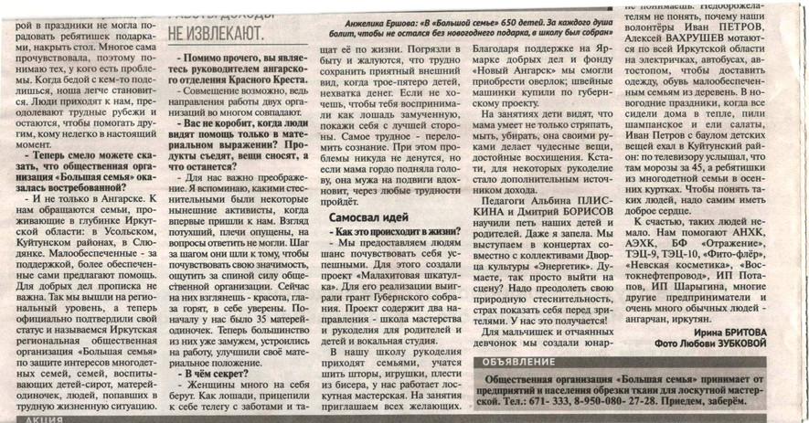 газета 2.jpg