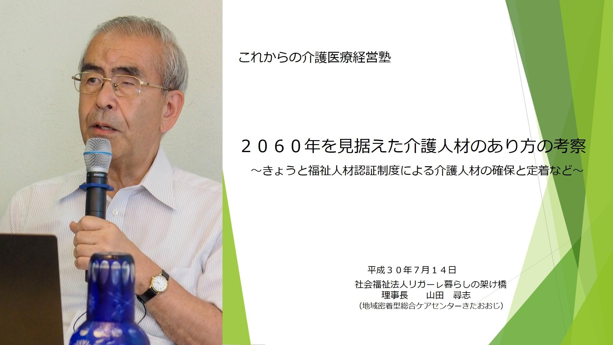 元和光市幹部5回目逮捕 480万円窃盗の疑い ...