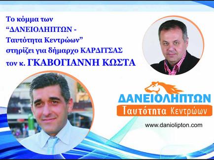 Στήριξη στον Γκαβογιάννη Κώστα από το κόμμα ΔΑΝΕΙΟΛΗΠΤΩΝ-Ταυτότητα Κεντρώων για Δήμαρχο Καρδίτσας.