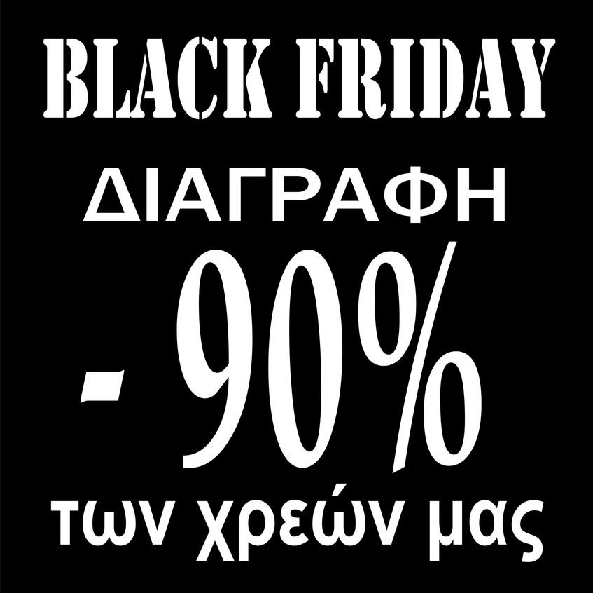 black friday - 90 ΔΙΑΓΡΑΦΗ