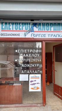 Νέο γραφείο κινήματος ΕΛΕΥΘΕΡΩΝ ΑΝΘΡΩΠΩΝ στη ΘΕΣΣΑΛΟΝΙΚΗ