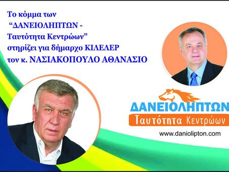 Στήριξη Υποψηφίου Δημάρχου Κιλελέρ Νασιακόπουλο Αθανάσιο