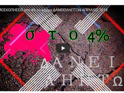 Δημοσκοπικό εύρημα: Στο 4% το κόμμα Δανειοληπτών!