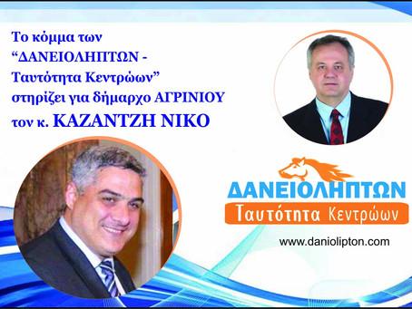 Στήριξη Υποψηφίου Δημάρχου Αγρινίου Νίκο Καζαντζή