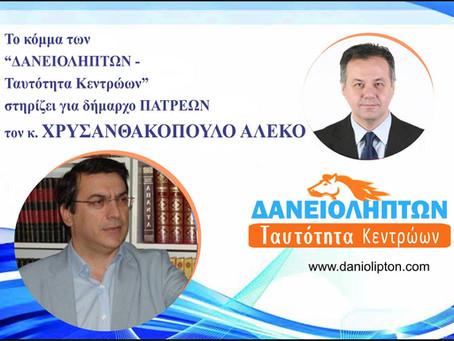 Στήριξη Υποψηφίου Δημάρχου Πατρέων Αλέκο Χρυσανθακόπουλο