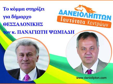 Στήριξη Υποψηφίου Δημάρχου Θεσσαλονίκης Παναγιώτη Ψωμιάδη