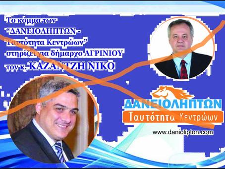 ΑΡΣΗ   στήριξης Υποψηφίου Δημάρχου Αγρινίου Νίκου Καζαντζή λόγω αρνήσεως του