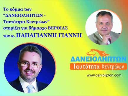 Στήριξη Υποψηφίου Δημάρχου Βέροιας Παπαγιάννη Γιάννη