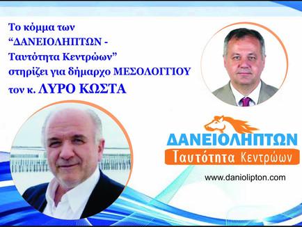 Στήριξη Υποψηφίου Δημάρχου Μεσολογγίου Λύρο Κώστα