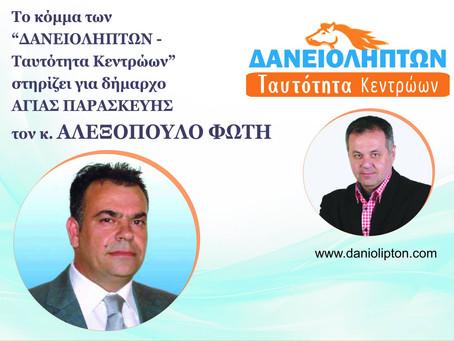 Στήριξη Υποψηφίου Δημάρχου Αγίας Παρασκευής Φώτη Αλεξόπουλο