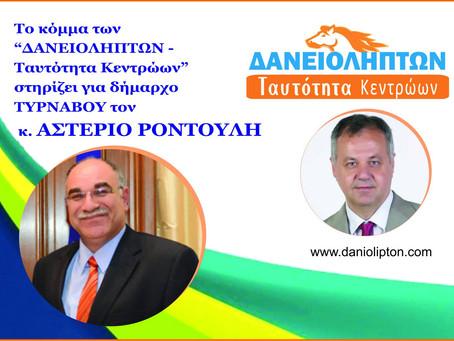 Στήριξη Υποψηφίου Δημάρχου Τυρνάβου Αστέριο «Ροντούλη _____________________________________________
