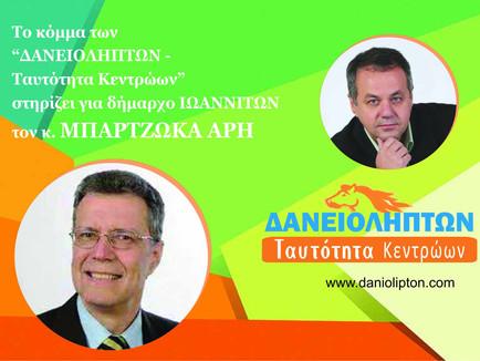Στήριξη Υποψηφίου Δημάρχου Ιωαννιτών  Άρη Μπαρτζώκα  _______________________________________________