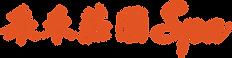 VillaLife logo-標準色-02.png
