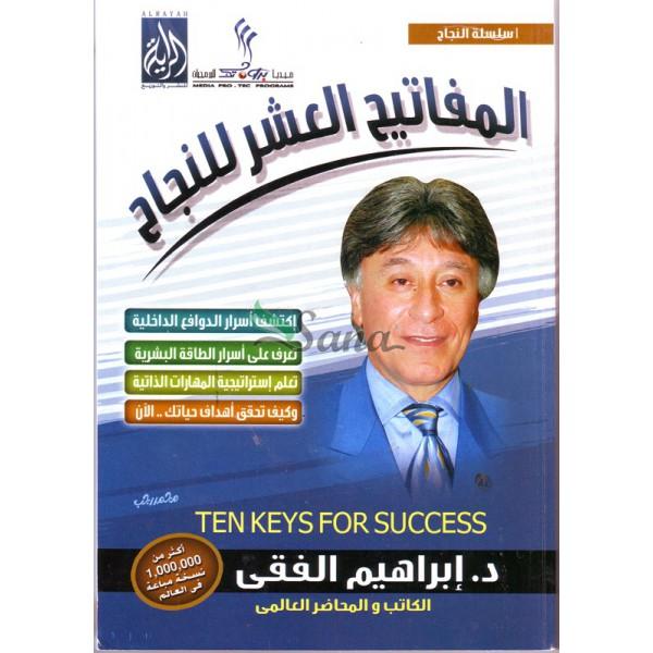 10 clés de succès