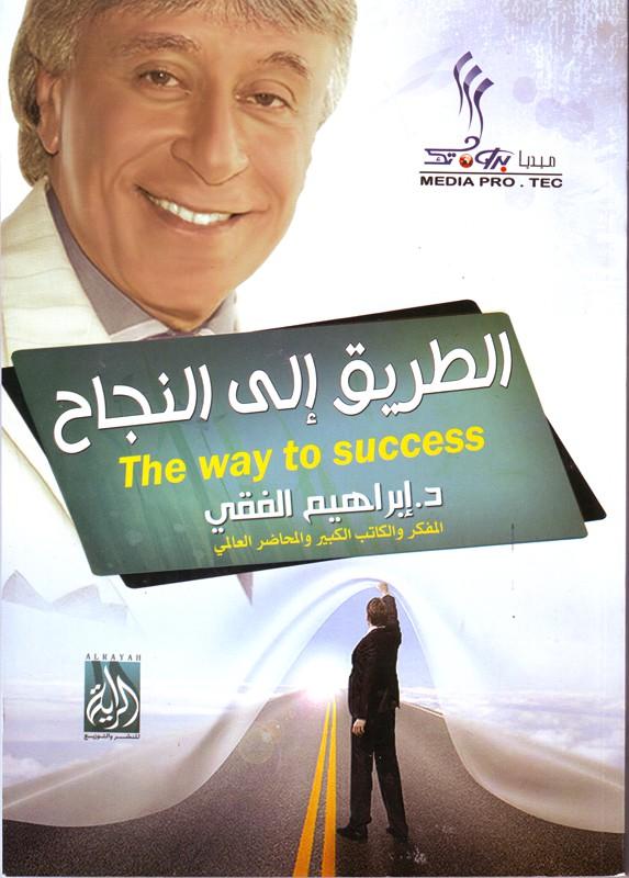Le chemin vers la réussite