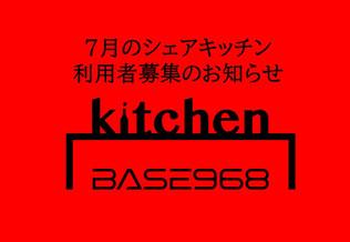 【4/27公開】7月のシェアキッチン利用者募集のお知らせ
