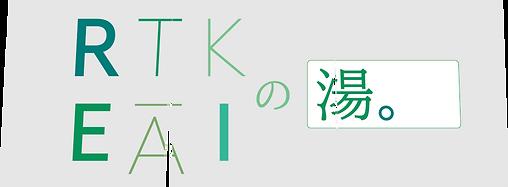 キターレの湯ロゴ02.png