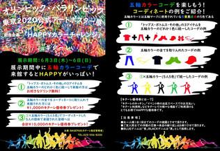 【6/3~開催】HAPPY カラーチャレンジ開催