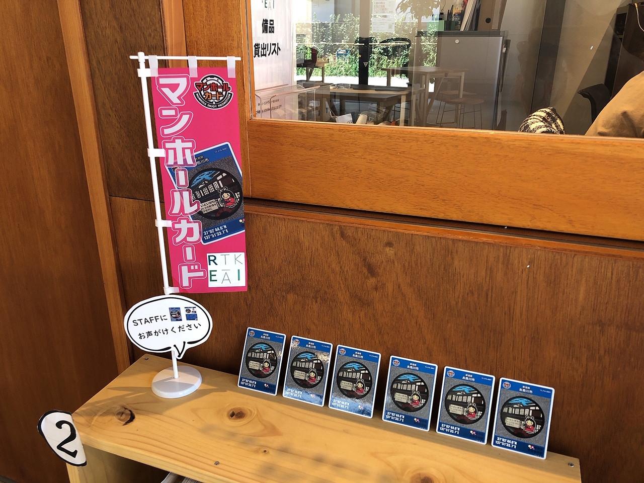 【8/12更新】マンホールカードの配布について
