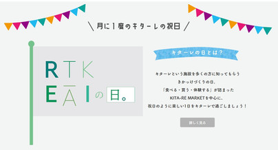 【6/29】キターレの日。特設サイトがオープンしました