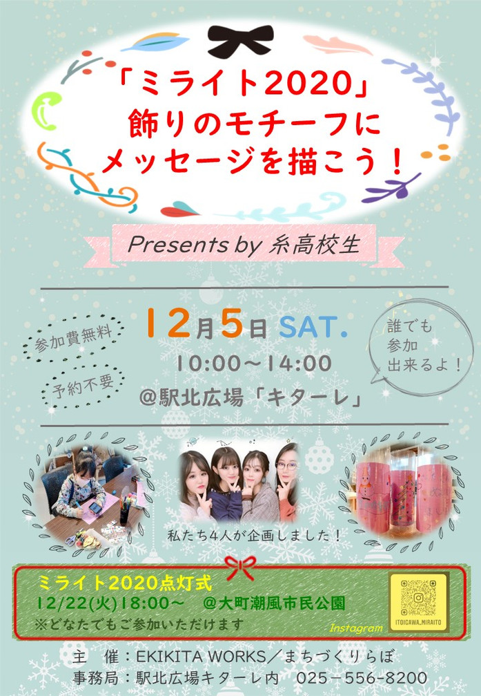 【12/5開催】ミライト×糸高生ワークショップ