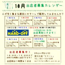 【9/17公開】10月の週末出店者募集のお知らせ