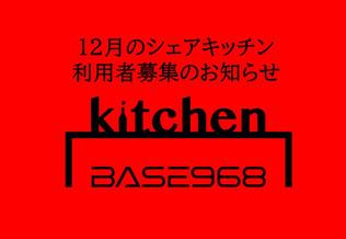 【9/27更新】12月のシェアキッチン利用者募集のお知らせ