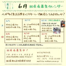 【5/5公開】6月の週末出店者募集中