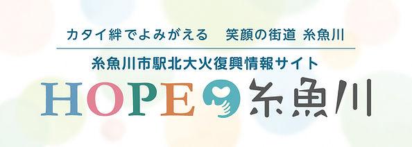 HOPE-パターン2.jpg