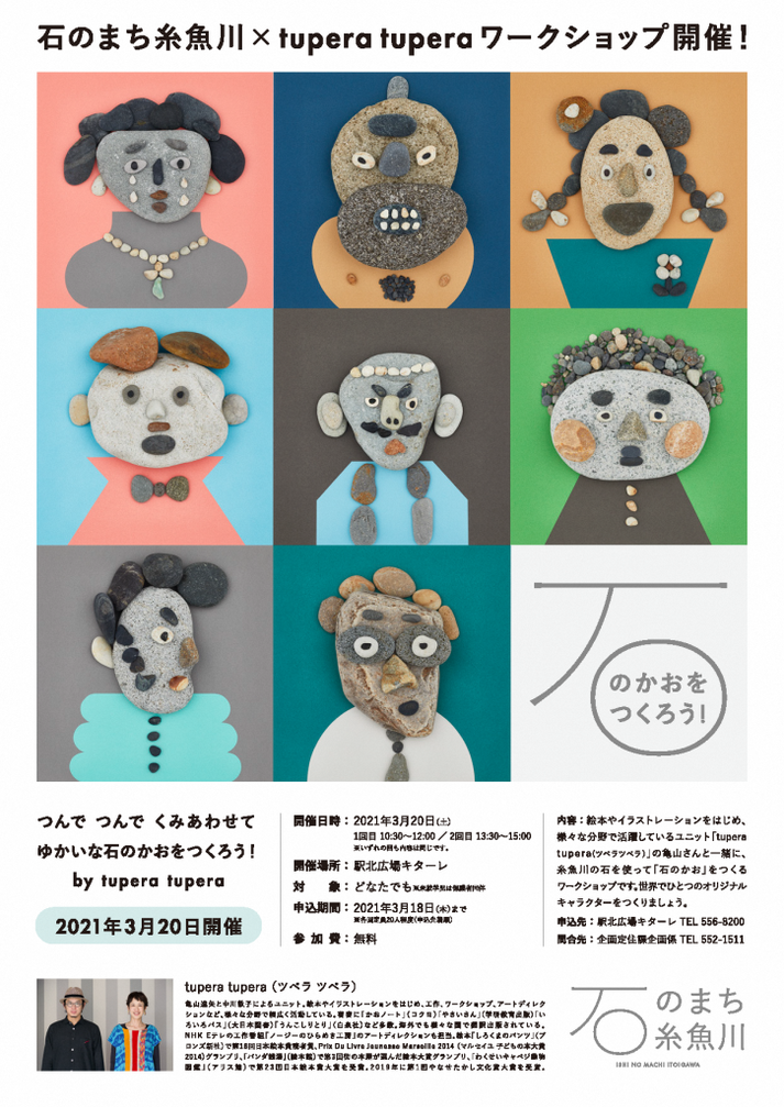 【3/20開催】石のまち糸魚川ワークショップ開催