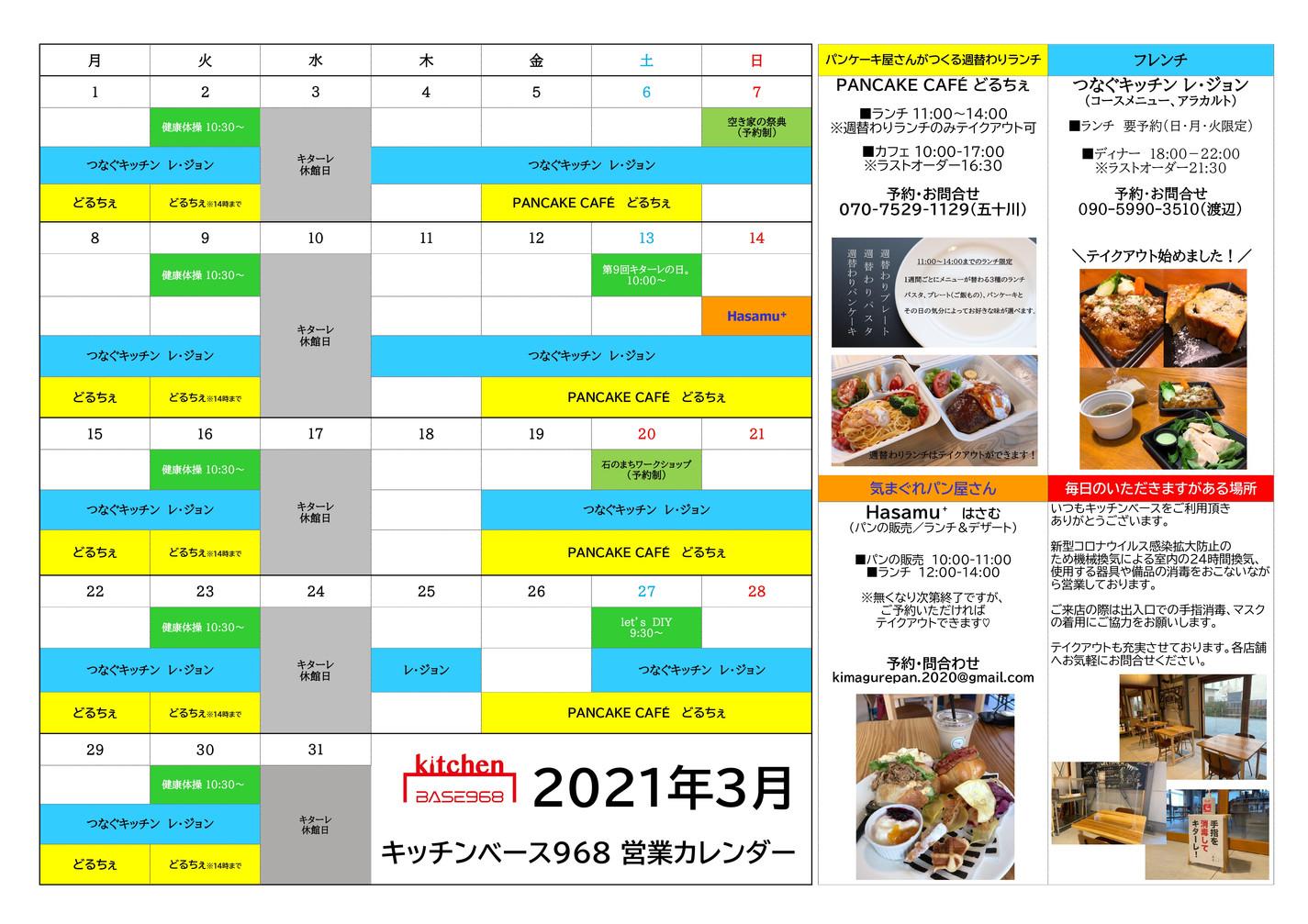 【2/26更新】3月シェアキッチン営業カレンダー