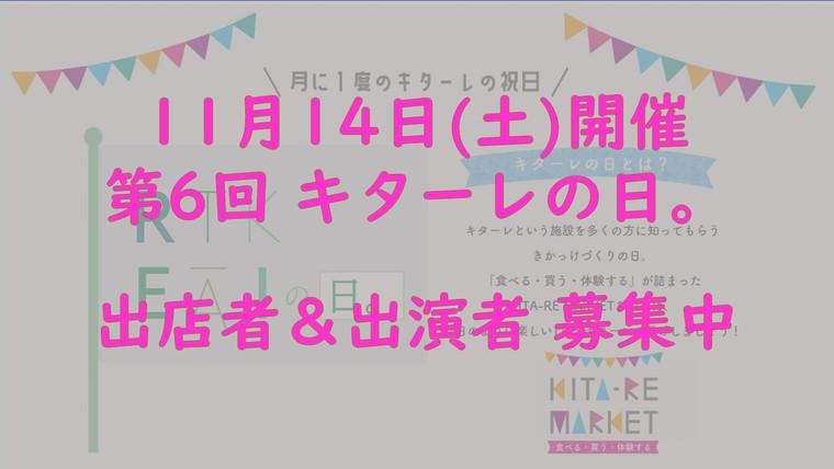 【9/14スタート】第6回キターレの日。出店者&出演者募集のお知らせ