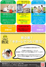 【5/8開催】キターレでつなぐ防災vol.1