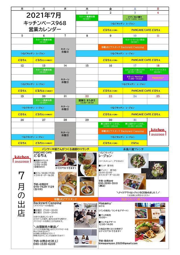 【kitchenbase968】厨房カレンダーフォーマット_page-0001