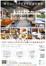 【3/29公開】シェアキッチン利用者募集中