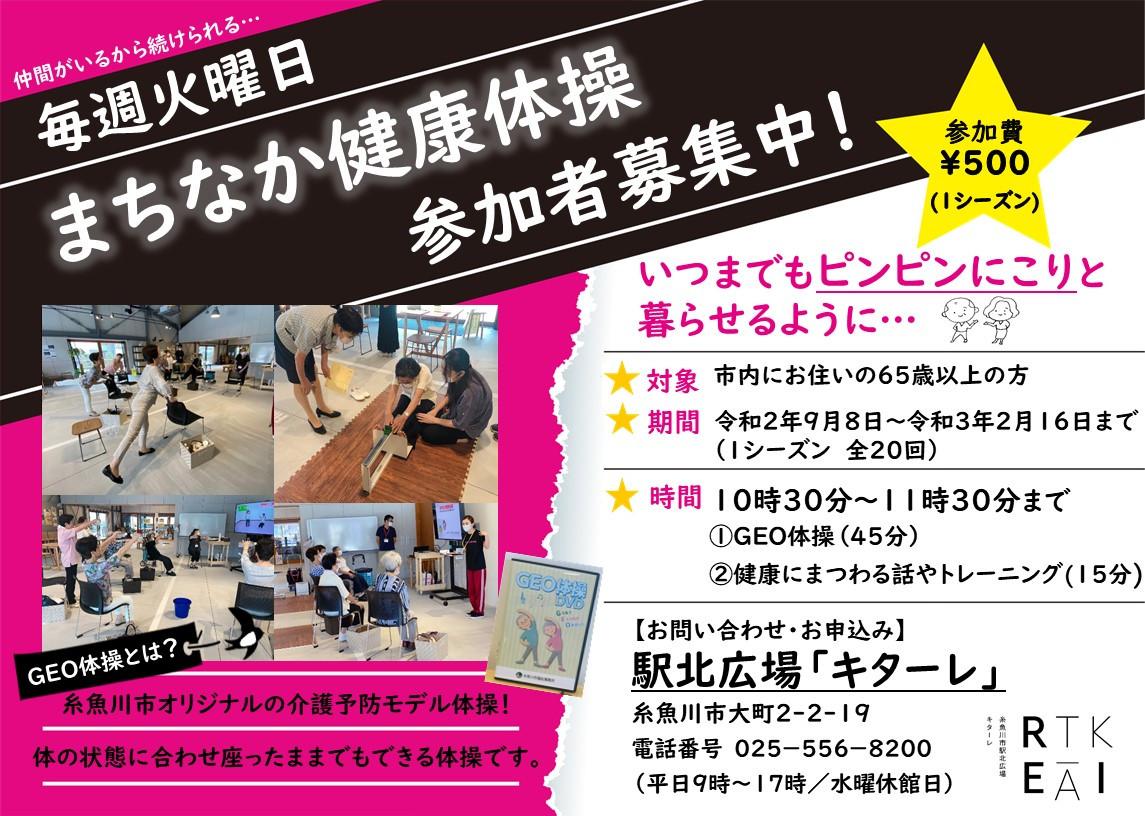 【9/17更新】まちなか健康体操参加者募集中