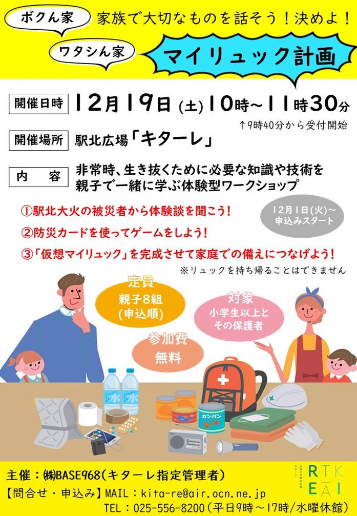 【12/19開催】ぼくのわたしのマイリュック計画