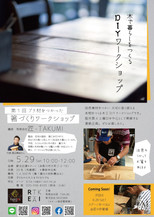 【5/29開催】DIYワークショップvol.1