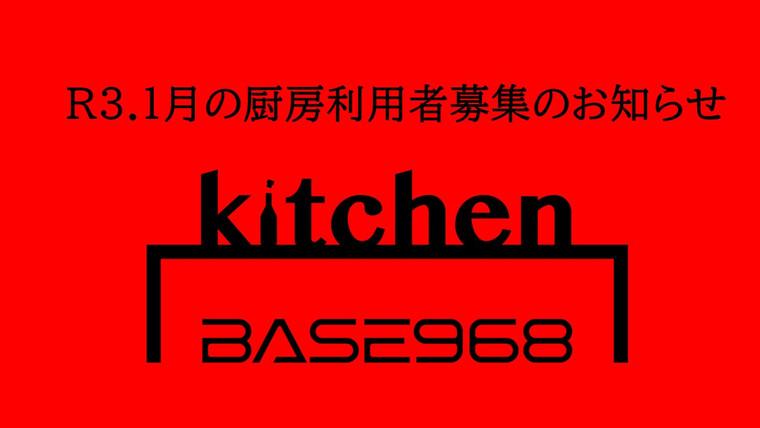 【10/26開始】1月の厨房利用者募集のお知らせ