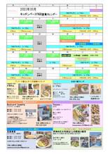 【9/24公開】10月のシェアキッチン営業カレンダー