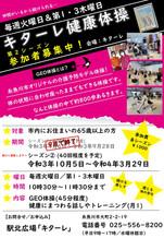 【9/18公開】キターレ健康体操参加者募集のお知らせ