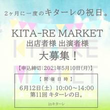 【6/12開催】第11回キターレの日。出店者・出演者募集のお知らせ