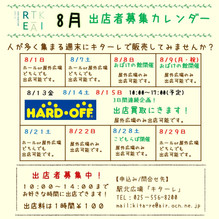 【7/9公開】8月の週末出店者募集のお知らせ