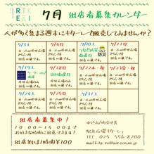 【6/5更新】7月の週末出店者募集中