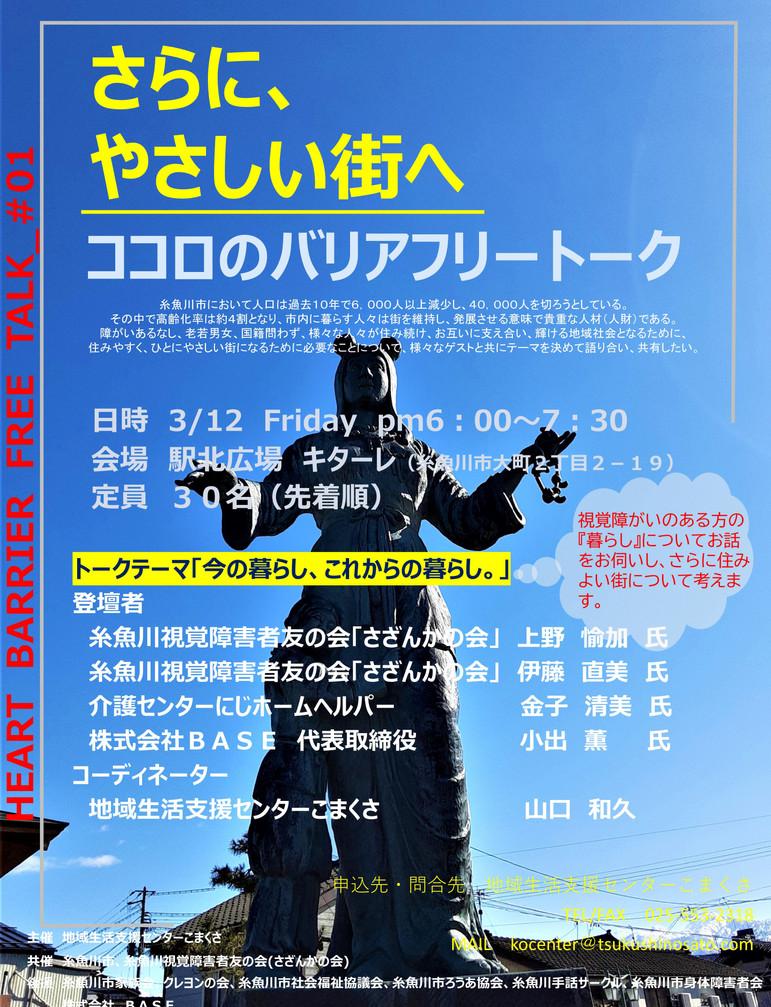 【3/12開催】ココロのバリアフリートーク