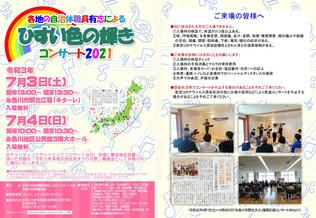 【7/3開催】ひすい色の輝きコンサート2021