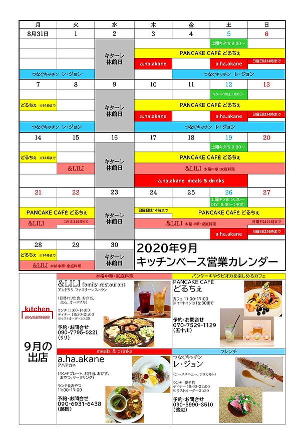 【kitchenbase968】厨房カレンダーフォーマットtate.jpg